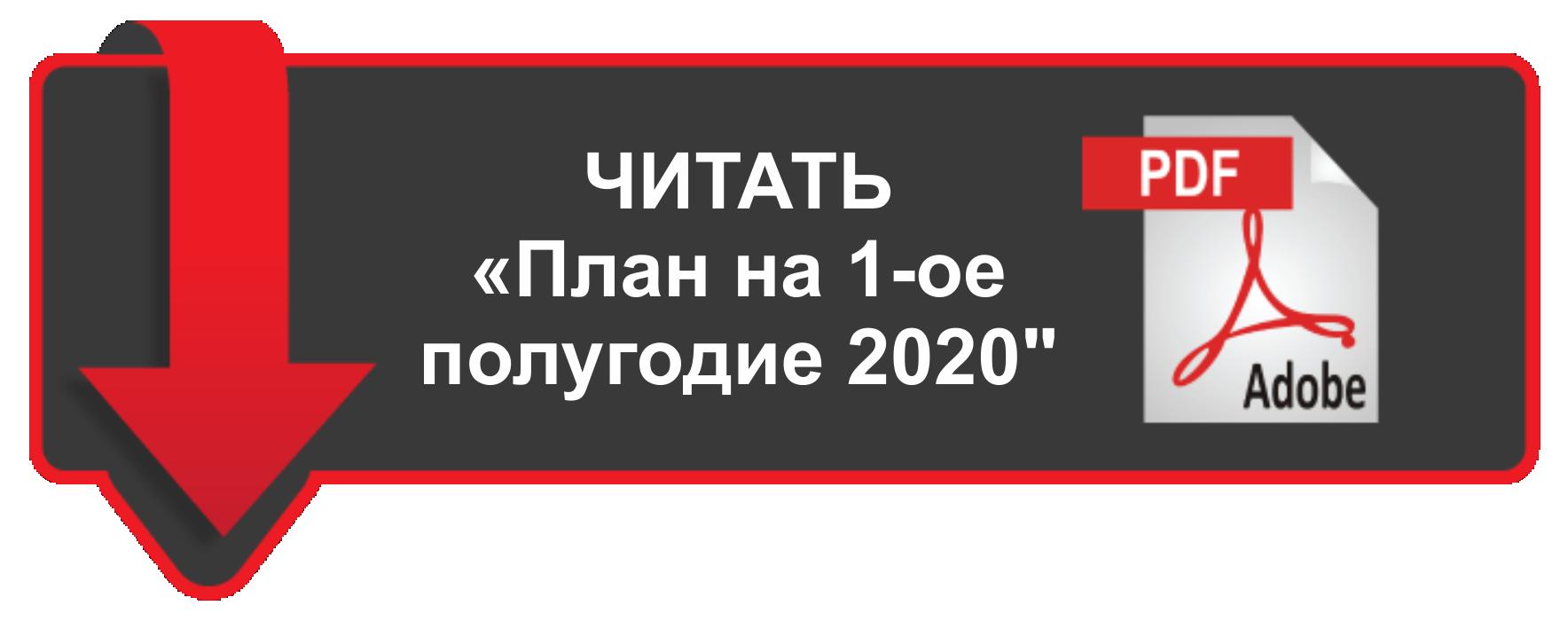 План на 1-ое полугодие 2020