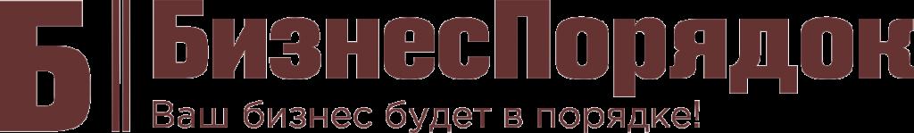 Логотип БизнесПорядок