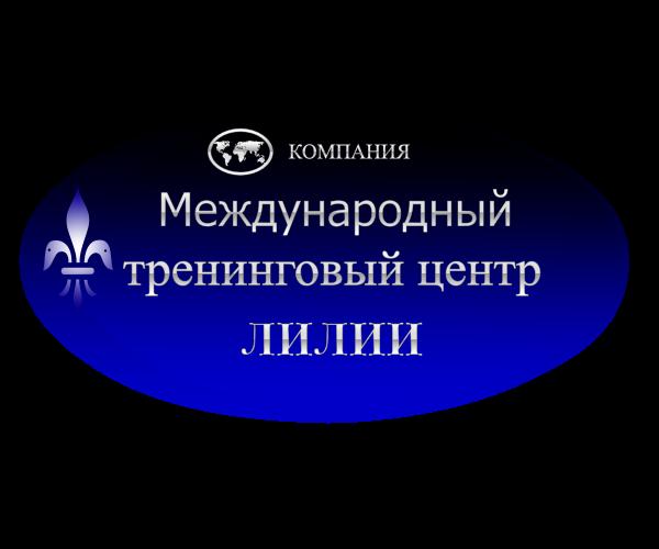 Логотип Международного центра Лилия