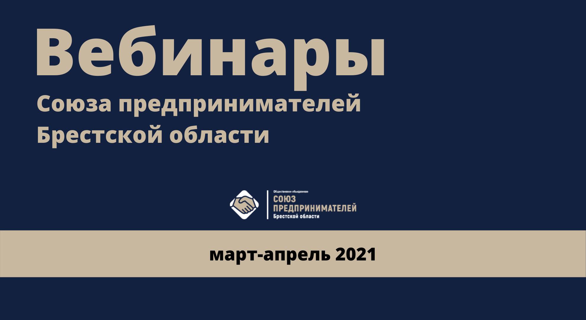 СПБО. Мероприятия март-апрель 2021